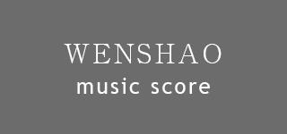wenshao music score