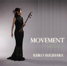 Movement 〜天と地と〜