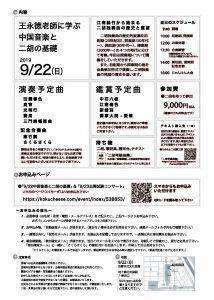 9月22日 王永徳老師に学ぶ「中国音楽と二胡の基礎」〜江南絲竹から始まる二胡独奏曲の歴史と展望