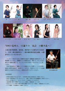 7月30日 9月23日に行われます「王永徳老師による中級講師試験〜12人の二胡奏者による公開試験コンサート」①