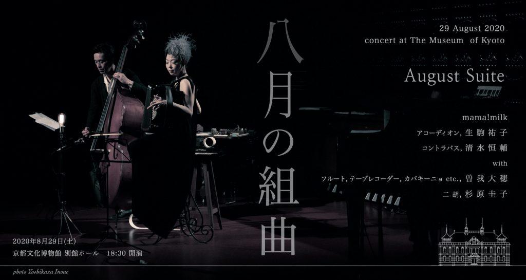 2020年8月29日アコーディオンとベースのユニット mama!milkさんのコンサート「八月の組曲」にゲスト出演予定