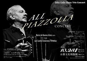 2020年10月23日 「ALL PIAZZOLLA CONCERT 二胡・チェロ・ピアノトリオ」コンサートのお知らせ